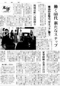 2016年10月3日朝日新聞掲載