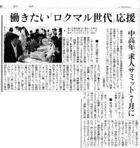 2016.5.15読売新聞 ロクマル求人サミット