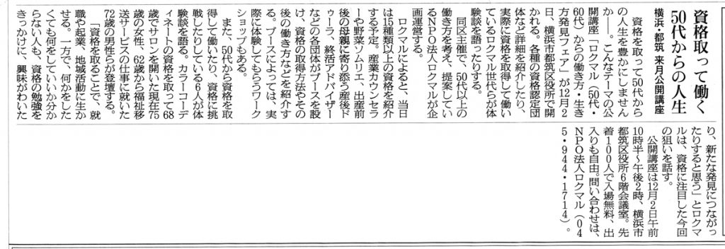 2017年11月28日朝日新聞掲載
