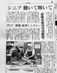 2017年3月22日神奈川新聞掲載