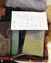 手刺繍ブックカバー