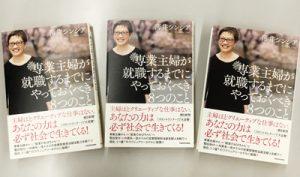 シンシアさんの本