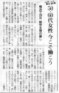2018年10月3日朝日新聞掲載